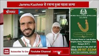 Jammu Kashmir से हज यात्रियों का पहला जत्था Saudi Arab के लिए रवाना