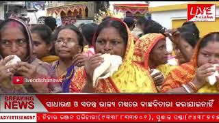 Namaskar Odisha : 05 July 2019