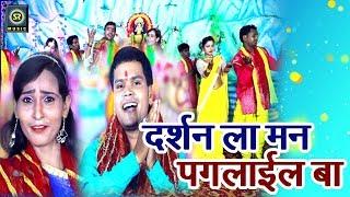 Navratri HD Video दर्शन ला मन पगलाइल बा Jab Se Navratar Aail Ba || Sanjay Lal Yadav & Khushbu Ray