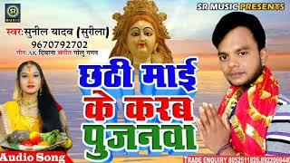 #सुपरहिट_छठ_गीत_2018 ||  Chhathi Mai Ke Karab Pujanawa || Chhath Geet 2018 || #Sunil_Yadav_Surila