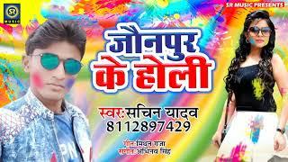 आ गया Sachin Yadav का - New Bhojpuri Holi Song 2019 - जौनपुर के होली