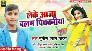 लेके आजा बलम पिचकरीया - Sunil Lal Yadav का - New Bhojpuri Holi Song 2019