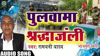 पुलवामा श्रद्धांजली - दर्द भरा बिरहा - रामधनी यादव के आवाज में - Ramdhani Yadav - 2019 Biraha