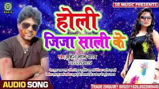 होली जीजा साली के - Holi Jija Sali Ke - Mukesh Lal Yadav - 2019 Holi Song
