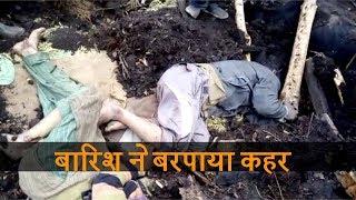 Kishtwar में कुदरत का कहर , लोग हुए बेघर