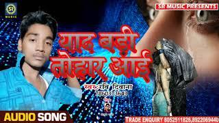 Sad Song-याद बड़ी तोहार आई-Yad Badi Tohar Aai-Ravi Diwana - Bhojpuri Sad Song