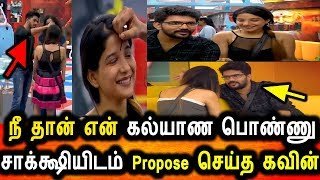Bigg Boss tamil 3|5th July 2019 Promo 1|Day 12|Bigg Boss 3 Promo 1|Episode 13|BB3|Sakshi Kavin Love