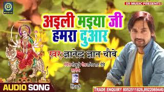 अइली मईया जी हमरा दुवार - Aaili Maiya Ji Hamra Duwar - Gyanendra Gyan Chaubey 2019 Devi Geet