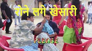 damru | डमरू Khesari lal  रोये  || YASHIKA KAPOOR रोने लगे खेसारी लाल फिल्म DAMRU में