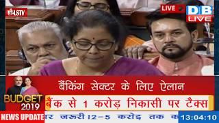 #Budget2019 |    Modi Sarkar Part-2 budget in Lok Sabha | #NirmalaSitharaman