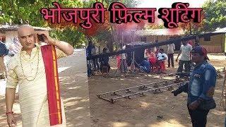 Bhojpuri Film Shooting - Awdhesh Mishra - Rajnish Mishra - Rupesh R Babu- Bhojpuri Film Making2018