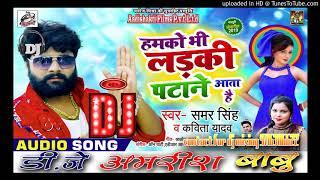 #Samar Singh2019   हमको भी लड़की पटाने आता है   #Hamko Bhi Ladki Patane Aata Hai   #Dj Amarish Babu