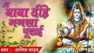 Baba Dihe Mansa Puraee   बाबा दीहे  मनसा पुराई    New Bhojpuri Bolbum Hit Song