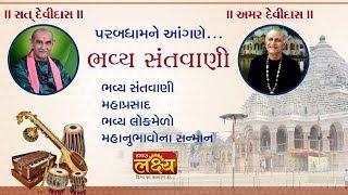 Bhavya santvani || ParabDham Gujarat 2019