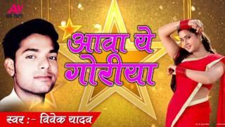 Aawa Ye Goriya  आवा ये गोरीया   Singer- Vivek Yadav  New Bhojpuri Hit Song 2017