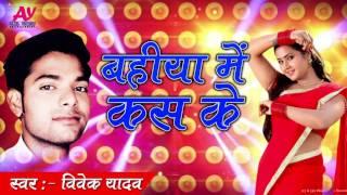 Bahiya Me Kas Ke  बहीया में कस के   Singer- Vivek Yadav  Bhojpuri Latest Song 2017