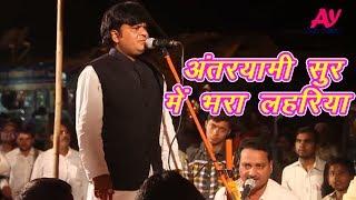 Bhojpuri Super Hit Birha Gyani Yadav|| अंतर यामी सुर में भरा लहरिया  ||Hit Live Birha 2018