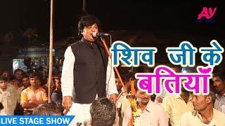 शिव जी के बतियाँ न मनली भवानी - Gyani Yadav - Super HIt Live Birha 2018