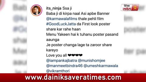Good Luck Jatta | First Look | Ninja | Rubina Bajwa I Naiqra Kaur | New Punjabi Movie | Dainik Savera
