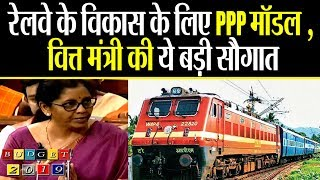वित्त मंत्री Nirmala Sitharaman ने  रेलवे को दी PPP मॉडल की बड़ी सौगात..देखे रिपोर्ट