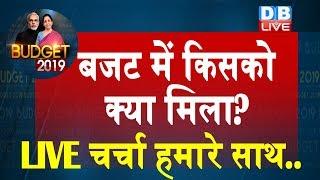 #Budget2019 |  बजट में किसको क्या मिला? Modi Sarkar Part-2 budget in Lok Sabha | #NirmalaSitharaman