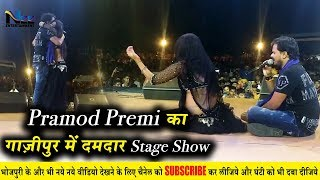 Pramod Premi का गाज़ीपुर में दमदार Stage Show !! देखकर मजा आ जायेगा !! Pramod Premi 2019 Stage Show