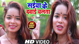 #Bhojpuri_Video Song 2019 | सईया के दवाई चलता _Saiya Ke Dawai Chalata - Vikash Bedardi