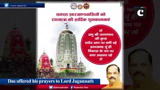 CM Raghubar Das participates in Jagannath Rath Yatra in Ranchi