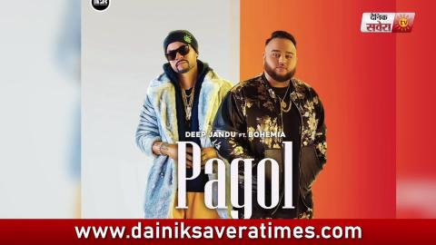 Pagol | Deep Jandu Ft. Bohemia | New Punjabi Song | Dainik Savera