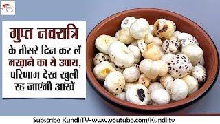 #गुप्तनवरात्रि के तीसरे दिन कर लें मख़ाने का ये उपाय, परिणाम देख खुली रह जाएंगी आंखें