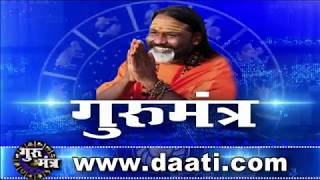 Gurumantra 6 july 2019 - Gurumantra With Daati Maharaj