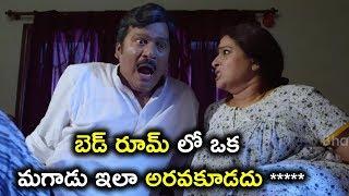 బెడ్ రూమ్ లో ఒక మగాడు ఇలా అరవకూడదు ***** - Latest Telugu Movie Scenes - Rajendra Prasad