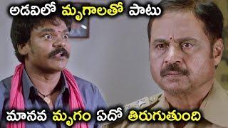 అడవిలో మృగాలతో పాటు మానవ మృగం ఏదో తిరుగుతుంది  - Latest Telugu Movie Scenes