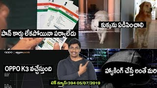 Technews in telugu 394:oppo k3,redmi k20pro,PAN card and Aadhaar card,invisible challenge,whatsapp