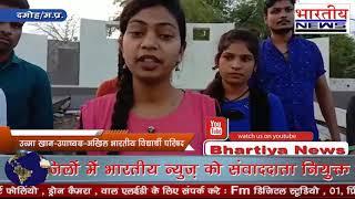 अखिल भारतीय विद्यार्थी परिषद ने मनाई स्वामी विवेकानंद की पुण्य तिथि। #bn #bhartiyanews