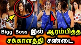 Bigg Boss Tamil 3|5-July- 2019 Promo 3|Day 12|Episode 13|BB3 Live|Abirami Fight With Sakshi