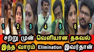 Bigg Boss Tamil 3|bigg Boss Tamil 3 Elimination|Bigg Boss Tamil 3 Live|BB3|Bigg Boss Tamil 3 Promo