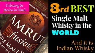 Amrut Fusion Single Malt Whisky Unboxing & Review in Hindi | Unboxing Amrut Fusion | Indian Whisky