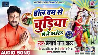 बोलबम से चुड़िया लेले अईहs - Bol Bam Se Chudiya Lele Aaiha - Khesari Lal Yadav - Bhojpuri Kanwar Geet