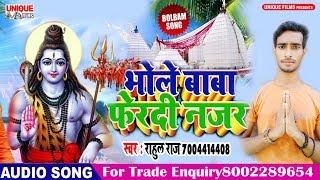 Baba Fer Di Nazar #Rahul Raj #New Bhojpuri Bolbam Song 2019