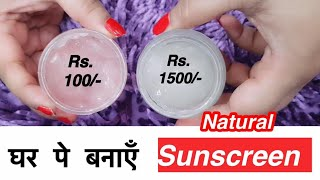 बिना Chemical वाला Sunscreen | DIY Homemade Sunscreen | How to make Sunscreen | JSuper Kaur
