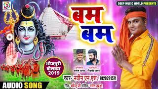 Bhojpuri hit 2019 Bol Bam song singer Naveen NS ka