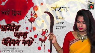 স্বামীর জন্য জীবন নষ্ট, জীবন বদলের মত একটি গল্প, ||শর্ট ফিল্ম 2019 || Bd films world