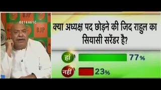राहुल गाँधी जी के इस्तीफे में गंभीरता नहीं हैं और उनके इस नाटक से देश की राजनीति शर्मसार हो रही हैं!