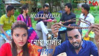 নোয়াখাইল্লা পাগল I Nowakhailla Pagol I Bangla Short Film