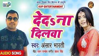 देदs न दिलवा अपना दिलदार के    Singer Ansar Bharti    #superhit Bhojpuri Love Song 2019