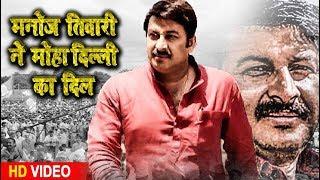 मनोज तिवारी ने मोहा दिल्ली का दिल - Ab Dekho Meri Sarkar - HD VIDEO 2019
