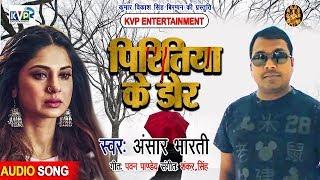 100 % ये गाना आपको रुला देगा - पिरितिया के डोर  - Ansar Bharti  का Bhojpuri Sad Song 2019