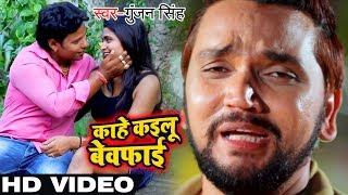 #Gunjan Singh का New #भोजपुरी Sad Song - काहे कइलू बेवफाई - Bhojpuri Sad Songs