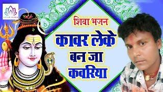 काँवर गीत 2019 - Raju Superhit - Kawar Leke Ban Ja Kanwariya (Shiv Bhajan) - Bhojpuri Kanwar Bhajan